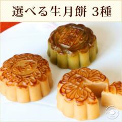 【選べる生月餅 3種】還暦 長寿祝い 縁起物 /ホワイトデー お返し