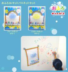 【定型外郵便送料無料】お風呂のクレヨン おふろdeキットパス ネットセット ブルースポンジ イエロースポンジ 6色 お風呂のおもちゃ