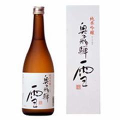 清酒 奥飛騨 純米吟醸「雪」 箱入 720ml