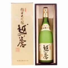 清酒 越の誉 純米大吟醸 1800ml