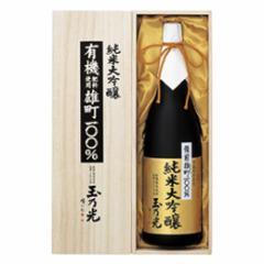 清酒 玉乃光 純米大吟醸 有機肥料使用備前雄町 桐箱入 1800ml