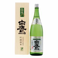 清酒 白鷹 超特撰白鷹 吟醸純米 D−1N 1800ml