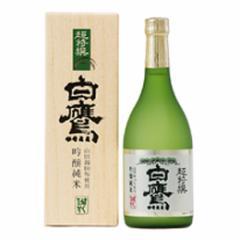 清酒 白鷹 超特撰白鷹 吟醸純米 DH−1N 720ml