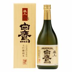 清酒 白鷹 極上白鷹 大吟醸純米GH‐1N 720ml