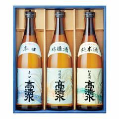 清酒 高清水 まごころセット 720ml x 3