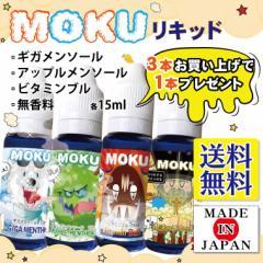 電子タバコリキッド MOKU(モク)フレーバー 国産 電子たばこ用リキッド 15ml 【ビタミンブル/ギガメンソール/アップルメンソール】