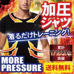 加圧インナー 加圧シャツ 着圧Tシャツ モアプレッシャー  メンズ ダイエット 猫背矯正 半袖【M-Lサイズ】【XS-Sサイズ】