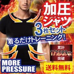加圧インナー 加圧シャツ 着圧Tシャツ モアプレッシャー【3枚セット】  メンズ ダイエット 猫背矯正 半袖【M-Lサイズ】【XS-Sサイズ】