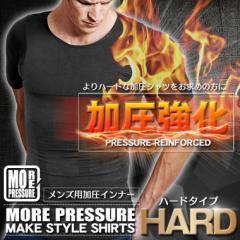 【加圧強化シャツ】メンズ用加圧インナー モアプレッシャー ハードタイプ 加圧シャツ 男性用 着圧 着るだけ 猫背矯正 姿勢