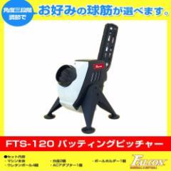 送料無料 FALCON ファルコン バッティングピッチャー FTS-120