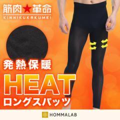 加圧 スパッツ 冬用 暖 ヒートインナー 着圧 ロングタイツ【筋肉革命】【meru2】