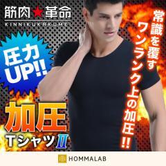 加圧Tシャツ 新型 バージョンアップ 加圧 シャツ 加圧 半袖 Tシャツ メンズ 加圧トレーニング 腹筋 効果 矯正インナー   【meru2】