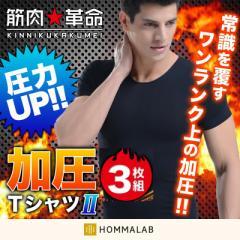 加圧Tシャツ 新型 3枚セット バージョンアップ 加圧 シャツ 加圧 半袖 Tシャツ メンズ 加圧トレーニング 腹筋 福袋【meru3】