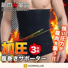 加圧 腹巻き  3枚セット はらまき 腹巻 腹圧 お腹 引き締め 着圧 ダイエット 加圧 半袖 メンズ 加圧トレーニング 福袋【meru3】