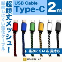 usb type-c ケーブル 2m スマホ 頑丈 アンドロイド 充電器 usbケーブル c macbook マックブック  【meru1