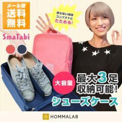 旅行用 靴収納バッグ 3足収納可能 アレンジケース 靴入れ カバン 小物収納 シューズケース トラベルポーチ 旅行バッグ  【meru2】
