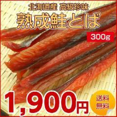 (送料無料)北海道産.熟成 鮭とば お試しパック150g×2pc.まとめ買いで大幅割引 さけとば/サケトバ/鮭トバ/ 珍味 メール便配送【D】