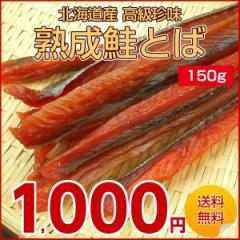 (送料無料)北海道産.熟成 鮭とば お試しパック150g×1pc.まとめ買いで大幅割引 さけとば 鮭トバ  珍味 おつまみ メール便配送【D】