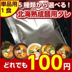 北海熟成麺用.スープタレ.単品1食分 ポイント消化 【G】 メール便配送