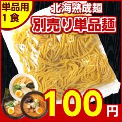 北海熟成麺用別売り単品.生麺.1食分 ポイント消化 【G】 メール便配送