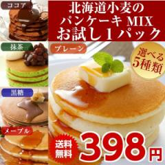 【送料無料】北海道小麦の.パンケーキミックスお...