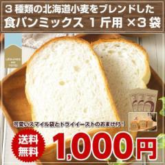 (送料無料 1000円ポッキリ)北海道小麦の.食パン...