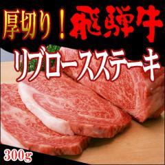 ★★厚切り★★飛騨牛リブロースステーキ300g×1枚!★送料無料★