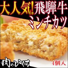 【肉のひぐち】ひぐちの飛騨牛ミンチカツ1個70g×4個入 1袋