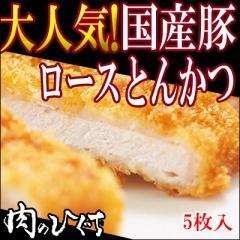 【肉のひぐち】ひぐちの国産豚肉ローストンカツ120g×5入り 1袋