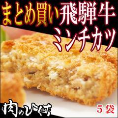 【肉のひぐち】メガ盛り!【5袋まとめ買い】ひぐちの飛騨牛ミンチカツ(70g×4個入)5袋