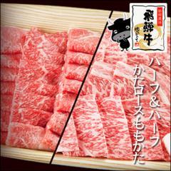 【肉のひぐち】●ついに!メガ盛りにハーフ&ハーフ 【送料無料】飛騨牛かたロース肉500g&もも・かた焼肉用500
