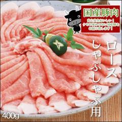 【肉のひぐち】国産豚肉ロースしゃぶしゃぶ用400g入り1パック
