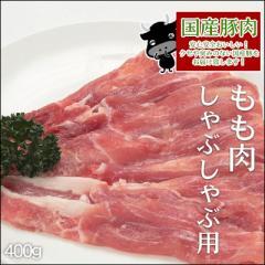 【肉のひぐち】国産豚肉もも肉しゃぶしゃぶ用400g入