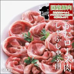 【肉のひぐち】国産豚肉肩ロース肉しゃぶしゃぶ用400g入り