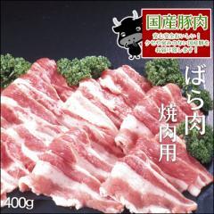 【肉のひぐち】国産豚肉 ばら焼肉用400g入り1パック