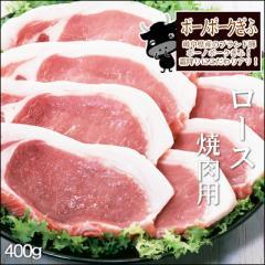 【肉のひぐち】ボーノポークぎふ ロース焼肉用400g入り