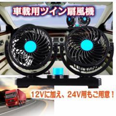 サーキュレーター 車 扇風機 ツインファン 熱中症対策 車載 e040