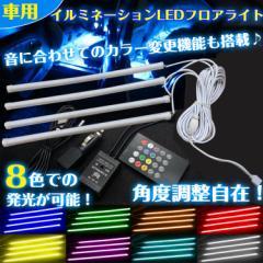 車用 フロアライト LED イルミネーション 音に反応 LEDライト カー用品 ラグジュアリー 8色 高輝度 4連 話題沸騰 e061