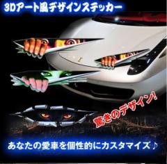 ステッカー 車 ホラー 即納 カー用品 おしゃれ 通販 シール デカール フィルム e092