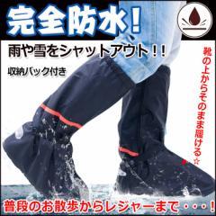 シューズカバー レインシューズ レインブーツ 雨具 防水 長靴 積雪 保護カバー 雨ガード sh004