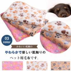 送料無料犬用 猫用 マット ブランケット 毛布 ベッド あったか ペットグッズ ペット用品 ネコ用 中型犬 小型犬 猫 ネコ キャット ドッグ