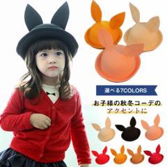 カラー豊富!子供帽子 ハット フェルト素材 キッズ フェルトハット ウサギ耳付き 中折れハット 中折れ帽子 兎耳 帽子 ウール帽