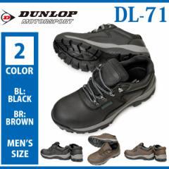 DUNLOP ダンロップ DL-71  メンズ  トレッキングシューズ  登山  紳士靴  防水設計  幅広  革  カジュアル  山登り  ハイキング  ロー