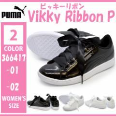 PUMA プーマ/366417/Vikky Ribbon P(ビッキーリボンP)/レディース スニーカー ローカット レースアップシューズ リボン 紐靴 カジュ