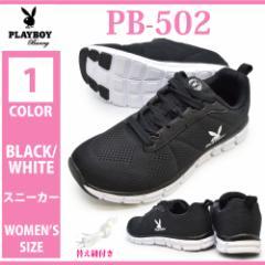 PLAYBOY Bunny プレイボーイ バニー/PB-502/レディース スニーカー ローカット レースアップシューズ 紐靴 運動靴 ランニング ジョギ