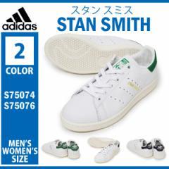 adidas/アディダス/S75074/S75076/ORIGINALS STAN SMITH/オリジナルス スタンスミス/ユニセックス スニーカー レースアップシューズ