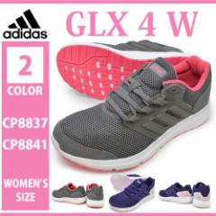 adidas アディダス/CP8837/CP8841/GLX 4 W/レディース スニーカー ローカット レースアップシューズ 紐靴 運動靴 ランニング ジョギ