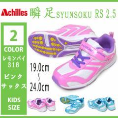 Achilles/アキレス/レモンパイ318/瞬足 syunsoku RS2.5/キッズ ジュニア 子供靴 スニーカー 紐靴 ゴムひも 運動靴 マジックテープ 保