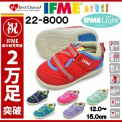 IFME イフミー/22-8000/IFME Light/イフミーライト/キッズ ベビー 子供靴 スニーカー ローカット 運動靴 マジックテープ ベルクロ カ