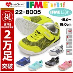 IFME イフミー/22-8005/IFME Light/イフミーライト/キッズ ジュニア 子供靴 スニーカー ローカット レースアップシューズ ゴムひも
